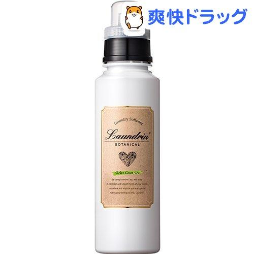 ランドリン ボタニカル 柔軟剤 リラックスグリーンティー(500ml)【ランドリン】[ランドリン 芳香剤]