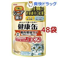 11歳ころからシニア猫用健康缶パウチ腸内環境ケア
