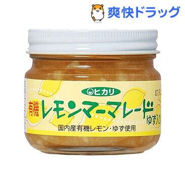 光食品 有機レモンマーマレード ゆず入り(130g)