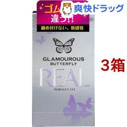 グラマラスバタフライ リアル パーフェクトフィット(8個入*3箱セット)【グラマラスバタフライ】