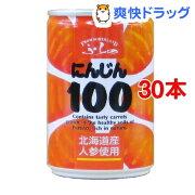 にんじん コセット ジュース