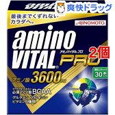 アミノバイタル プロ(30本入*2コセット)【アミノバイタル(AMINO VITAL)】【送料無料】