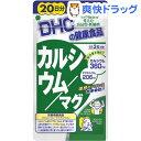 DHC カルシウム/マグ 20日分 / DHC★税抜1900円以上で送料無料★DHC カルシウム/マグ 20日分(...