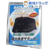 ノーブル バックレスキューベルト 腰痛ベルト メッシュ ブラック Sサイズ(1枚入)