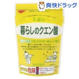 暮らしのクエン酸(330g) 【HLS_DU】 /[洗剤]
