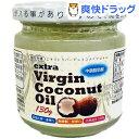 爽快ドラッグで買える「エキストラバージンココナッツオイル 少量サイズ(130g」の画像です。価格は677円になります。