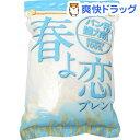 春よ恋ブレンド(パン用強力粉)(1kg)【春よ恋】