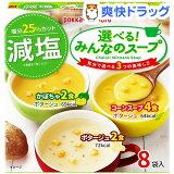 減塩 選べる!みんなのスープ(8袋入)