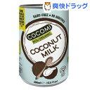ココミ オーガニック ココナッツミルク(無添加)(400mL...