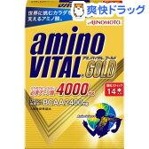 アミノバイタル ゴールド(4.7g*14本入)【アミノバイタル(AMINO VITAL)】[アミノ酸]【送料無料】