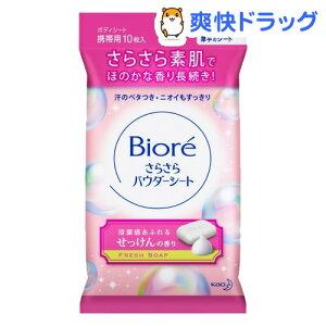 ビオレ さらさらパウダーシート せっけんの香り 携帯用(10枚入)【ビオレ】[花王]