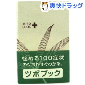 ツボブック★税込1980円以上で送料無料★ツボブック(1冊)