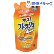 ファーストフレッシュオレンジ
