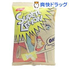 ☆スーパーレモンキャンデー☆