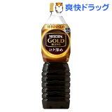 ネスカフェ ゴールドブレンド コク深め ボトルコーヒー 甘さひかえめ(900mL)
