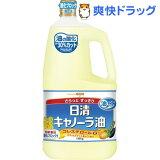 日清キャノーラ油(1.3kg)