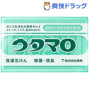 ウタマロ 洗濯用石けん(133g)【HLS_DU】 /【ウタマロ】