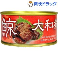 ひげ鯨大和煮★税抜1900円以上で送料無料★ひげ鯨大和煮(170g)