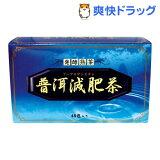 プーアル減肥茶(48包)