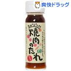 吉田ふるさと村 焼き肉のたれ りんご(150mL)【吉田ふるさと村】