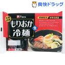 【訳あり】北緯40度 もりおか冷麺(2人前)