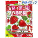 花ごころ 甘いイチゴを作る肥料(500g)