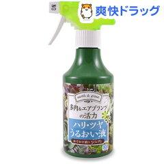 多肉&エアプランツの活力 ハリ・ツヤ・うるおい液(300mL)