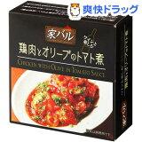 家バル 鶏肉とオリーブのトマト煮(125g)