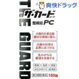 ザ・ガードコーワ 整腸錠PC(160錠)