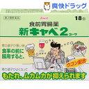 胃腸薬 キャベジン
