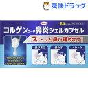 【第2類医薬品】コルゲンコーワ 鼻炎ジェルカプセル(24カプセル)【コルゲンコーワ】