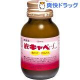 液キャベコーワL(50mL)