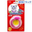 薬用ノミとりファッションカラー 猫用(1コ入)[ノミ 猫 首輪 ノミとり]