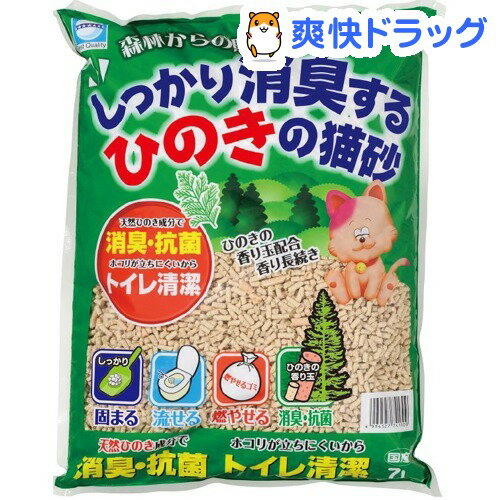 猫砂 ハッピーペット しっかり消臭するひのきの猫砂 森林からの贈りもの(7L)【ハッピーペット】