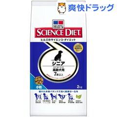 サイエンスダイエット シニア 小粒 高齢犬用 / サイエンスダイエット / ドッグフード ドライ★...
