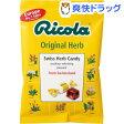 リコラ オリジナルハーブキャンディー(70g)【リコラ】[リコラ ハーブ ハーブキャンディ 乾燥対策]