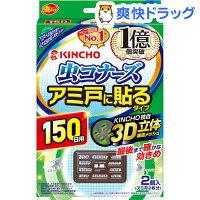 虫コナーズアミ戸に貼るタイプ網戸用虫よけ150日用無臭