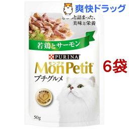 モンプチ プチグルメ 若鶏とサーモン(50g*6コセット)【dalc_monpetit】【モンプチ】[キャットフード]