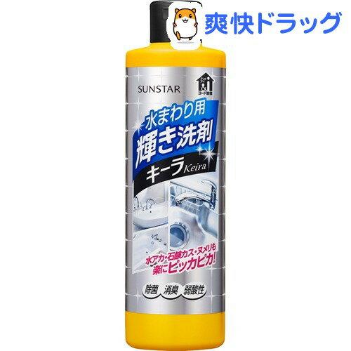 水まわり用 輝き洗剤キーラ(500ml)