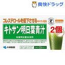 小林製薬 キトサン明日葉青汁(30袋入*2コセット)【小林製薬の栄養補助食品】