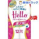 ハロー トイレットペーパー ダブル(12ロール*8コセット)【ハロー】...