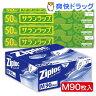 サランラップ&ジップロック ファミリーパック(30cm+M)(1セット)【サランラップ】【送料無料】