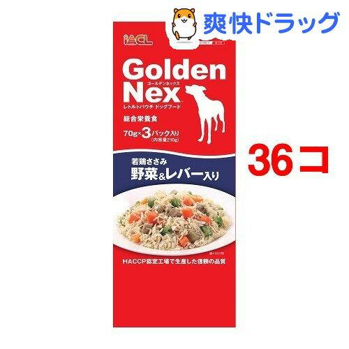 ゴールデンネックス 若鶏ささみ野菜&レバー入り(70g*3コ入*36コセット)【ゴールデンネックス】