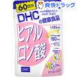 DHC ヒアルロン酸 60日分(120粒)【DHC】[サプリ サプリメント dhc]【送料無料】