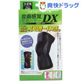 皮膚感覚サポーターDX ひざ用 ブラック Mサイズ(1枚入)