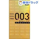 コンドーム ゼロゼロスリー003 リアルフィット2000(10コ入)