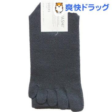 ささ和紙 メンズ5本指靴下 チャコール(1足入)【ささ和紙】
