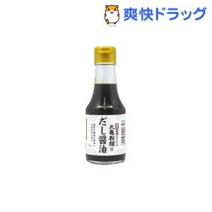 丸亀製麺 だし醤油★税込1980円以上で送料無料★丸亀製麺 だし醤油(150mL)