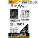 レイ・アウト iPhone6 PLus 耐衝撃・反射・指紋防止フィルム...