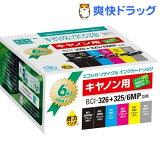 エコリカ キヤノン BCI-326+325/6MP 5色パック+325PGBK互換(1セット)